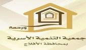 جمعية التنمية الأسرية تعلن وظائف شاغرة بالأفلاج