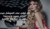 """بالفيديو.. مريم حسين تفقد حملها وتشبه نفسها بـ """" كايلي جينر """""""
