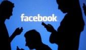 فيسبوك: لا أدلة على تدخل روسيا في استفتاء خروج بريطانيا من الاتحاد الأوروبي