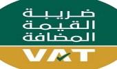 هيئة الزكاة توضح عقوبات المتخلفين عن تقديم إقرار ضريبة القيمة المضافة