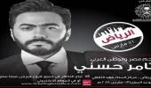 """"""" هيئة الترفيه """" تعلن عن حفل جديد لتامر حسني في الرياض"""