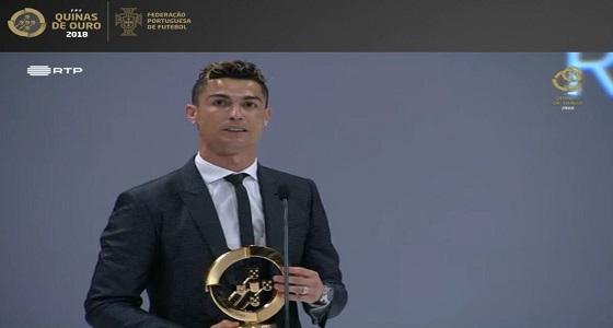 البرتغال تمنح كريستيانو رونالدو أفضل لاعب في 2017