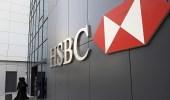 11 وظيفة شاغرة للخريجين في HSBC