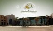 جامعة المجمعة تعلن وظائف أكاديمية شاغرة