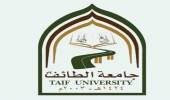 تخرج 13 ألف طالباً وطالبة من جامعة الطائف