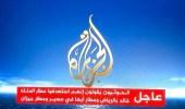 الجزيرة القبيحة: الحوثيون استهدفوا مطار الملك خالد بالرياض