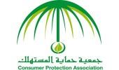 حماية المستهلك تحذر التجار من فرض رسوم عند استخدام بطاقة الائتمان