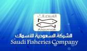""""""" عمومية الأسماك """" توافق على بيع جزء من أصول الشركة العقارية"""