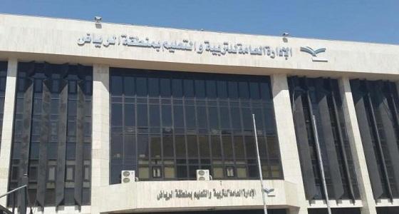 تعليم الرياض يحذر منشآت مخالفة بتطبيق الأنظمة