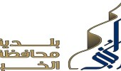 بلدية الخبر ترصد 950 مخالفة وتغلق 20 منشأة خلال الشهر الماضي