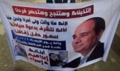 شاهد.. مواطن مصري يدعو الرئيس السيسي لحضور زفافة