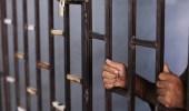 الإفتاء المصرية توضح حكم الشرع في خلوة المسجون بزوجته