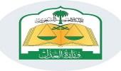 """"""" العدل """" تطبق قرار جلسة الصلح لفض النزاعات"""