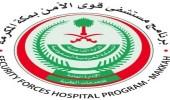 مستشفى قوى الأمن في مكة تعلن وظائف شاغرة