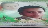 بالفيديو.. تفاصيل مقتل أصغر طفل جنده الحوثيون باليمن