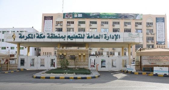 تعليم مكة ينهي تجهيز وتأثيث 430 عيادة مدرسية