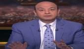 """بالفيديو.. عمرو أديب يقصف جبهة مندوب قطر: """" الموبايل كان الصديق الوحيد له """""""