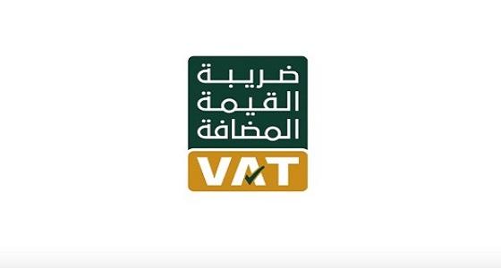 بالفيديو.. خطوات تقديم الإقرار الضريبي للقيمة المضافة