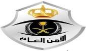 الأمن العام يدعو المواطنين لحضور مبارة ودية بين المملكة والعراق