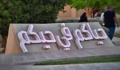 """بالصور.. انطلاق مبادرة """" حياكم في حيكم """" في الرياض"""