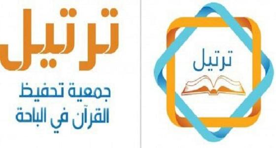 حرم أمير الباحة تكرم 36 حافظة للقرآن الكريم