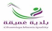 بلدية غميقة توفر 15 وظيفة للجنسين