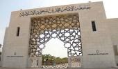 جامعة الإمام تعلق الدراسة غدًا