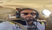 إختفاء طيار سعودي في إسبانيا وذويه على أمل العثور عليه