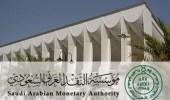 """"""" ساما """" تحذر البنوك والمؤسسات المالية من هذا الإجراء.. وتتوعد المخالفين"""