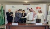 تعاون جديد بين وزارة الاتصالات وتقنية المعلومات في السعودية وهواوي