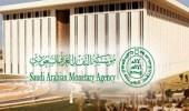 """إلغاء نشاط الوساطة لشركة """" ار اف أي بي """" العربية السعودية"""