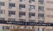تفاصيل.. دمج 4 مدارس في مكة وتهديد 1000 طالب بالجرب
