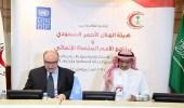 اتفاقية تعاون بين الهلال الأحمر وبرنامج الأمم المتحدة الإنمائي