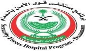 مستشفى قوى الأمن بالدمام تعلن وظائف إدارية شاغرة