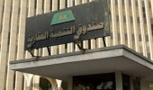 """"""" العقاري """" يبدأ في استقبال طلبات العسكريين للحصول على """" قرض حسن """""""