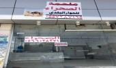 بالفيديو.. بلدية خميس مشيط تتجاوب مع مواطن رصد ملحمة مخالفة بتندحة