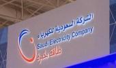 """"""" السعودية للكهرباء """" تكشف حقيقة """" فصل موظفيها تعسفيا """""""