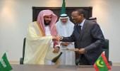 الصمعاني يوقع مع نظيره الموريتاني برنامج تعاون تنفيذي لاتفاقية الرياض