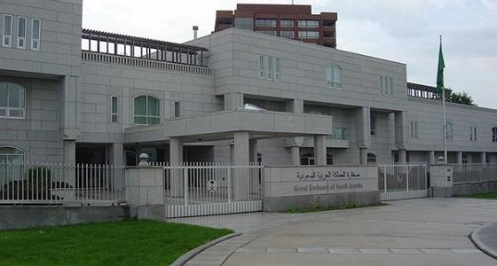 """سفارة المملكة بـ """" أنقرة """" توجه نصائح للمواطنين الراغبين بالاستثمار بتركيا"""
