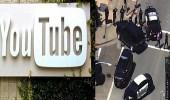 """شرطة كاليفورنيا: وجود مسلح طليق بالقرب من """" يوتيوب """""""