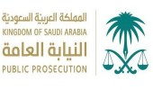 النيابة العامة : 3 ضوابط يجب اتباعهم عند القبض على المتهم