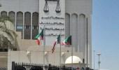 السجن 7 سنوات لمواطن خطف أبناء طليقته الكويتية