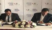 اتفاقية تعاون بين المستشفى السعودي الألمانيبالقاهرة وشركة الهانوف للسياحة
