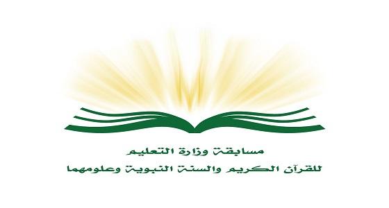 """انطلاق مسابقة """" وزارة التعليم للقرآن والسنة """" بمكة في عامها الحادي والأربعين"""