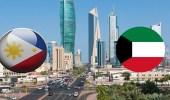 الكويت تطلب من سفير الفلبين المغادرة خلال أسبوع
