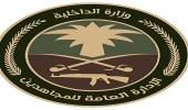 """"""" اللواء الشدي """" يوافق على ترقية 140 من موظفي الإدارة العامة للمجاهدين"""