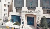 الأردن يعلن انخفاض قيمة الشيكات المرتجعة