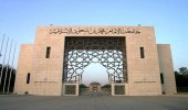 وظائف تعليمية شاغرة بجامعة الإمام محمد بن سعود الإسلامية