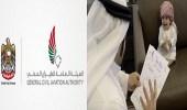 الإمارات تنفي تعيين طفل في منصب وظيفة موظف سعادة