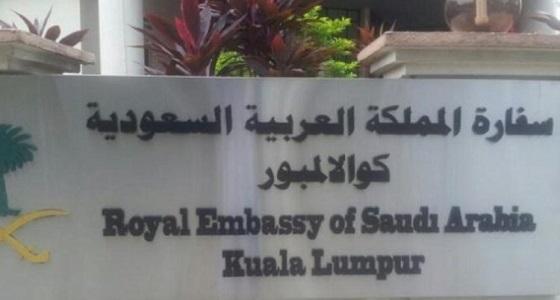 سفارة المملكة بكوالالمبور للمواطنين: احذروا السرقات بالمواقع السياحية